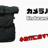 【リュックタイプ】Endurance カメラバッグ Ext(エクステンド)をレビュー