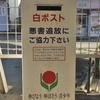 身延線下部温泉駅の白ポスト