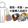 【日用品】最近の薬局・本屋・Amazonでの大量購入品紹介!【スキンケア】