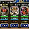 level.1082【ウェイト100】第148回闘技場ランキングバトル5日目