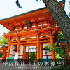 【紫野 今宮神社「あぶり餅」】