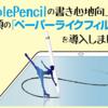 ApplePencilの書き心地の向上に必須の「ペーパーライクフィルム」を導入