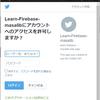 React Firebase入門 Twitter認証