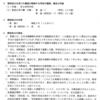 大阪府教職員の喫煙に関する懲戒処分