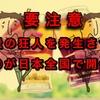 要注意!大量の狂人を発生させる○○が日本全国で開催されている!!
