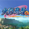 【火影忍者OL】テンセントが送るナルトの新しいスマホゲームが中国で近日リリース!【NARUTOオンライン】