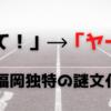「立て!」→「ヤー!」福岡独特の謎文化