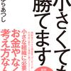 日本から高等教育機関イノベーションを