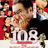「108~海馬五郎の復讐と冒険~」(2019) なんで男はこれほどにバカなの!
