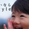 メール・LINEでのアプローチ③