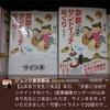 『京都ご当地サンドイッチめぐり』発売しました