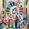 SDGs七夕飾り