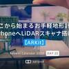 ここから始まるお手軽地形計測 iPhoneへLiDARスキャナ搭載【ARKit】