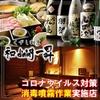 【オススメ5店】栄(ミナミ)/矢場町/大須/上前津(愛知)にある割烹が人気のお店