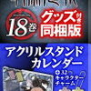 予約?呪術廻戦 18巻 アクリルスタンドカレンダー付き同梱版