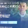 中村倫也company〜「俺は、君のためにこそ死ににいく②」