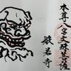 御朱印集め 般若寺(Hannyaji):奈良