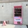 釜山大で韓国初の「マスク自販機」に挑戦