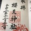 【御朱印】桜天神社に行ってきました|名古屋市中区の御朱印