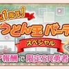 【ゆゆゆい】6月イベントスケジュールおさらい