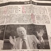 『科学者とは(スティーブン・ワインバーグ@2016年6月8日付 朝日新聞)』