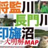 関東バサーにオススメのポイント解説本「将監川・長門川・印旛沼 大明解MAP」発売!