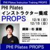 PHIピラティスプロップスインストラクター養成コースin大阪