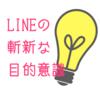 【衝撃】LINEのトークに対する斬新すぎるモチベーション