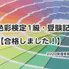 色彩検定1級受験記【合格しました!】
