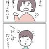 四コマ「おはな かおう!」