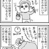 【漫画】子供の昼寝何時から?どのくらい寝るの?(1歳2ヶ月娘の場合)