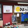 たまごうどん かよさん / 札幌市豊平区月寒東5条17丁目 クィーンズフォレスト 1F