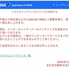 ANA国内線特典航空券、秋の一斉予約に挑んでみた。