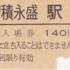 平成初日の入場券