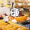 【オススメ5店】本厚木・相模大野・海老名・伊勢原(神奈川)にある串カツ が人気のお店