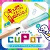 【新製品】抜けにくい鉛筆キャップ「CUPOT」
