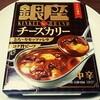 【銀座チーズカリー】明治 レトルトカレーがやっぱりおいしい!