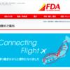 【衝撃ッ!!】FDA(フジドリームエアラインズ)が乗り継ぎで利便性バッチリな件。運行状況なども。羽田や成田よりも?!