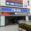 マクドナルド 松戸駅前店