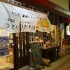 【オススメ5店】蒲田・大森・大田区(東京)にあるうどんが人気のお店