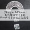 【Google AdSense】5月5日追記!「お客様のサイトにリーチできません」と出る問題!