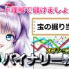 チャートがわかるバイナリー【宝の掘り当て方】