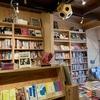 京都の本屋とカフェ[河原町丸太町]:誠光社とアイタルガボン