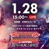 1.28 新日本プロレス NewBeginning in Sapporo 二日目 ツイート解析