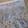 100均ダイソーの2018塗り絵カレンダーレビュー☆+ちびっと塗ってみました