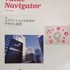 Value Navigator(バリューナビゲーター) 2018 Winter(非売品)/イノベーションのためのデザイン思考