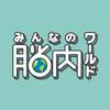 【アプリレビュー】可愛くてゆるいクイズ!みんなの脳内ワールドを完成させよう【iOS】