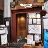 気になってた猿蔵@吉祥寺にふらっと入ったら長居するほど良店だった