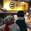 ちびすけ定食!ちびすけ感激!餃子工房ちびすけ心斎橋店でランチです(冬の大阪編その1)(123)