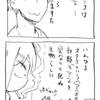 【漫画】無料で読める「旦那が何を言っているかわからない件」日常系4コマ漫画